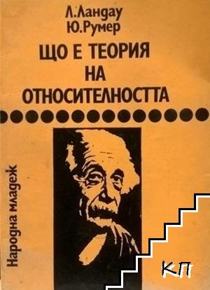 Що е теория на относителността?