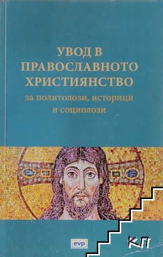 Увод в православното християнство за политолози, историци и социолози