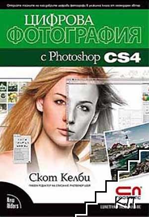 Цифрова фотография с Photoshop CS4