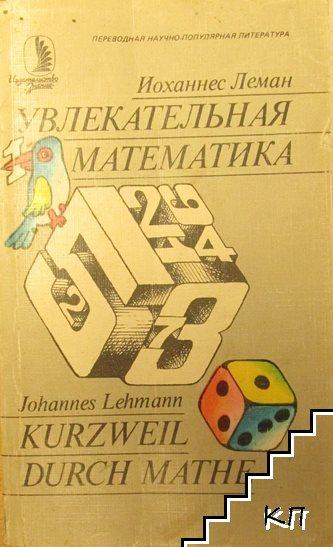 Увлекательная математика