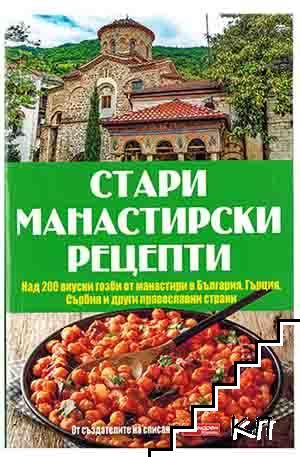 Стари манастирски рецепти