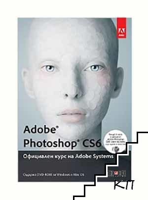 Adobe Photoshop CS6. Oфициален курс на Adobe Systems
