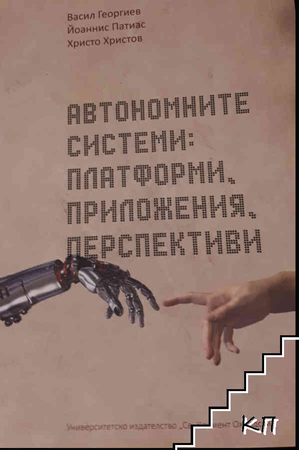 Автономните системи: платформи, приложения, перспективи