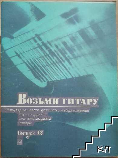 Возьми гитару. Вып. 13