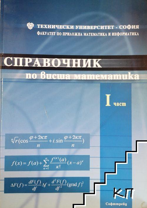 Справочник по висша математика. Част 1