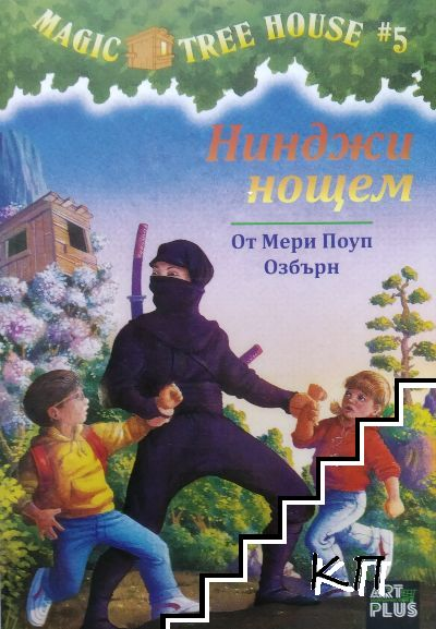 Magic Tree House: Нинджи нощем