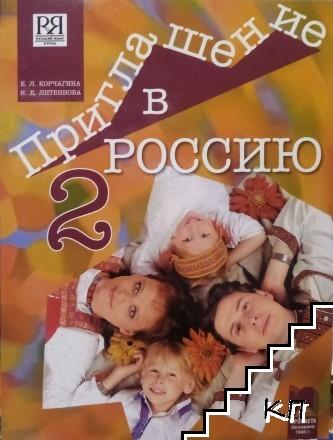 Приглашение в Россию. Часть 2