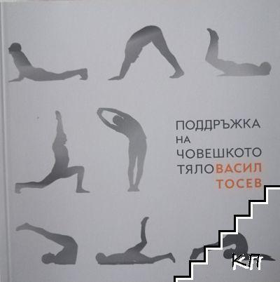 Поддръжка на човешкото тяло