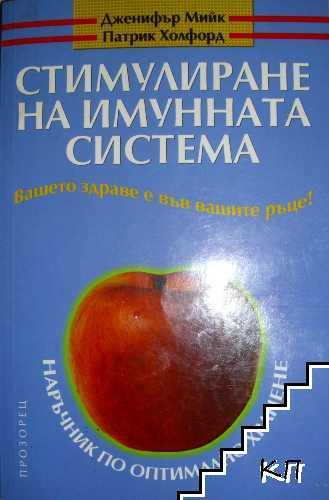 Стимулиране на имунната система. Комплект от 2 книги