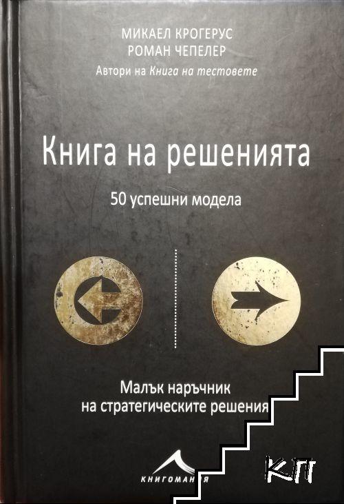 Книга на решенията. 50 успешни модела