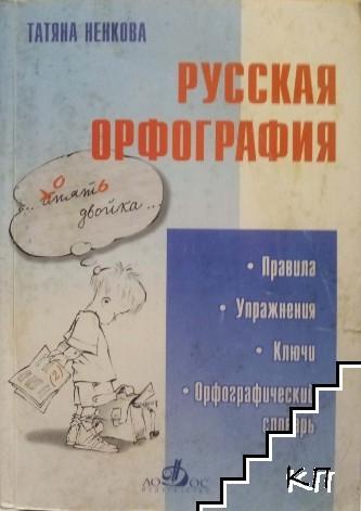 Русская орфография