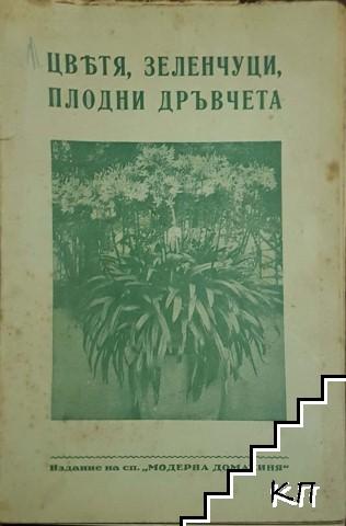 Цветя, зеленчуци, плодни дръвчета