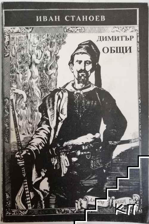 Димитър Общи: Доброволец до причастието