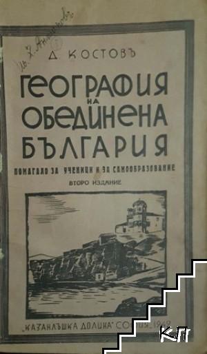 География на обединена България