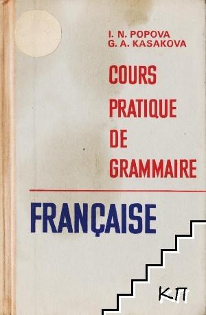 Cours pratique de grammaire française / Грамматика французского языка