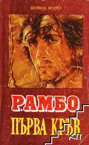 Рамбо. Книга 1: Първа кръв