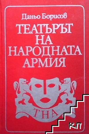 Театърът на народната армия