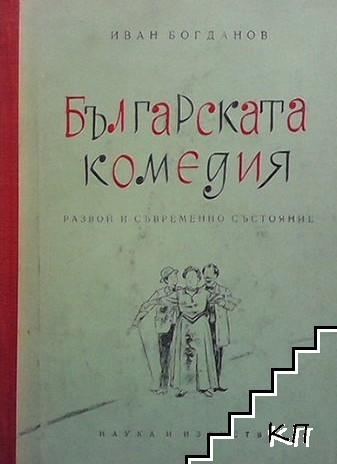 Българската комедия