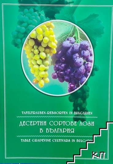 Десертни сортове лози в България