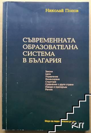 Съвременната образователна система в България
