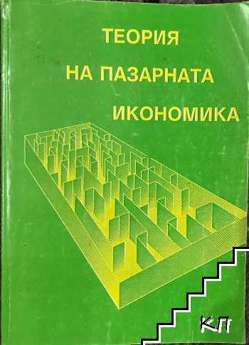 Теория на пазарната икономика