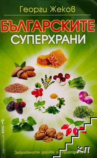 Българските суперхрани. Книга 1