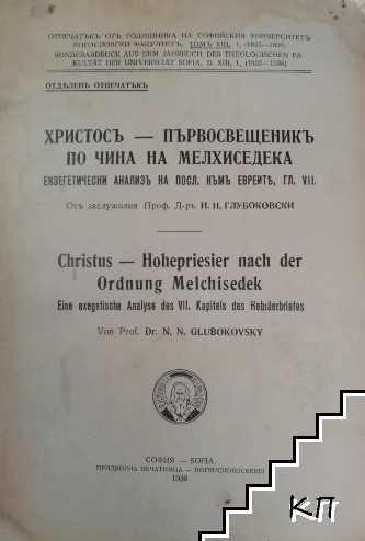 Христосъ - първосвещеникъ по чина на мелхиседека