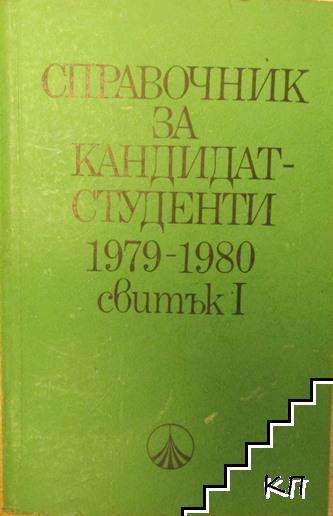 Справочник за кандидат студенти 1979-1980. Свитък 1