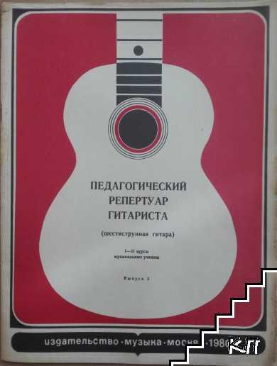Педагогический репертуар гитариста. Вып. 3