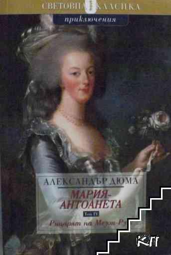 Мария-Антоанета. Том 4: Рицарят на Мезон-Руж