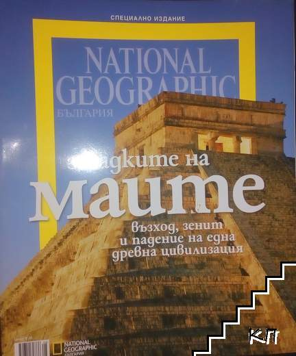 National Geographic - България: Загадките на маите