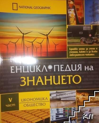 Енциклопедия на знанието. Част 5: Икономика. Общество