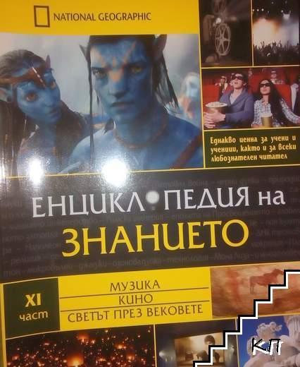 Енциклопедия на знанието. Част 11: Музика. Кино. Светът през вековете