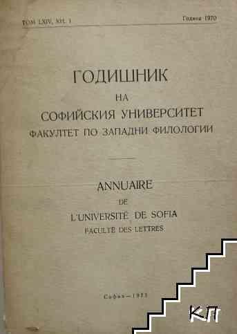 """Годишник на Софийския университет """"Климент Охридски"""". Факултет по западни филологии. Том 64. Книга 1"""