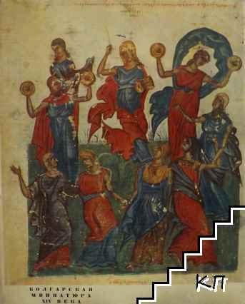 Болгарская миниатюра ХIV века