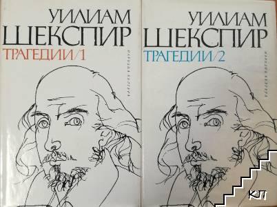 Трагедии в два тома. Том 1-2
