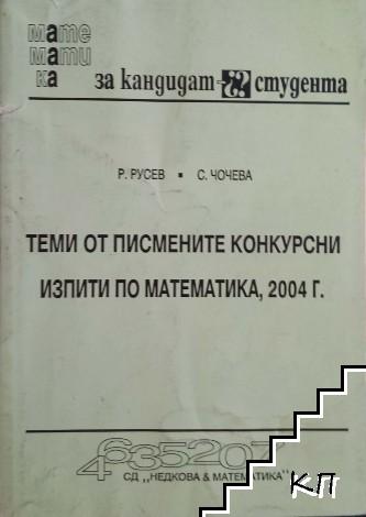 Теми от писмените конкурсни изпити по математика, 2004 г.