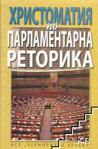 Христоматия по парламентарна реторика