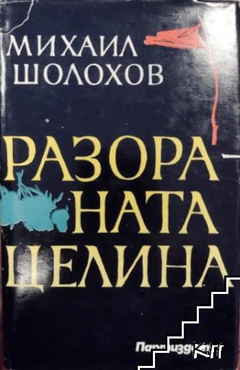 Разораната целина. Книга 1-2