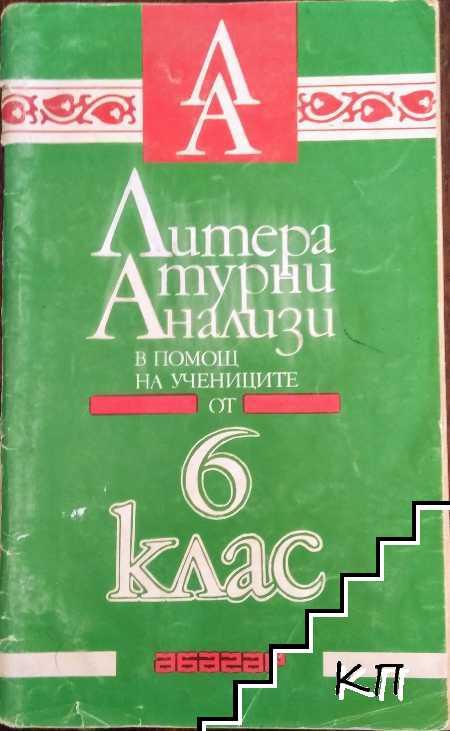 Литературни анализи в помощ на учениците от 6. клас