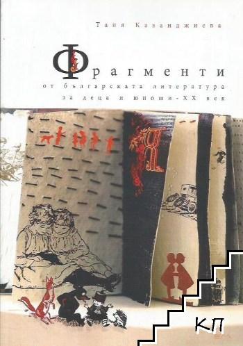 Фрагменти от българската литература за деца и юноши - XX век