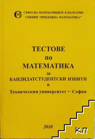 Тестове по математика за кандидатстудентски изпити в Техническия университет - София
