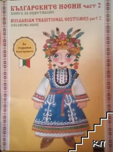 Българските носии. Част 2: Книга за оцветяване