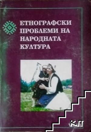 Етнографски проблеми на народната култура. Том 5