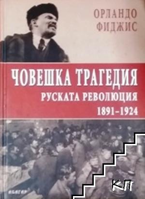 Човешка трагедия. Руската революция 1891-1924