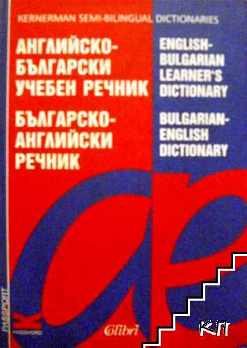 Аглийско-български учебен речник / Българо-английски речник