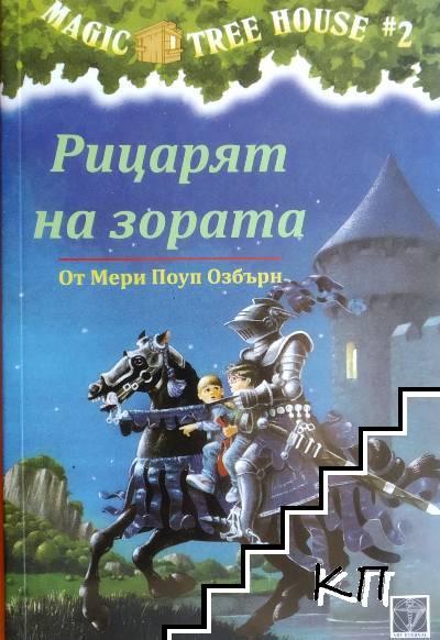 Magic Tree House: Рицарят на зората