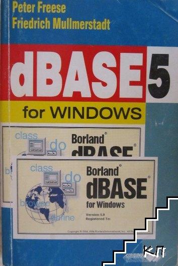 Dbase 5.0 for Windows. Ръководство за работа
