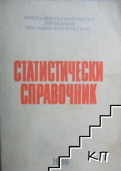 Статистическки справочник 1986