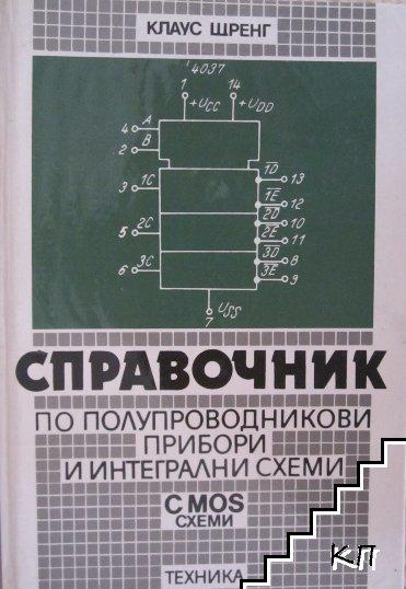 Справочник по полупроводникови прибори и интегрални схеми: С MOS схеми